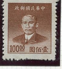 TIMBRE CHINE NEUF *  / STAMP CHINA  *  / A ETUDIER