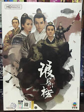 Chinese Drama Nirvana In Fire 琅琊榜 Complete DVD Series - BRAND NEW