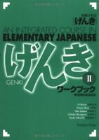 Genki II: An Integrated Course in Elementary Japanese - Workbook (English and…