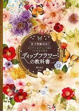Liquid Plastic Dip Flower Textbook - Japanese Craft Book -