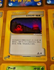 POKEMON JAPANESE CARD CARTE 028/029 E-SERIES 1ST 1ED EDITION MADE IN JAPAN **