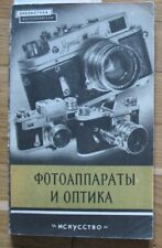 Russian Book Catalogue Directory Photo Camera Soviet old Lens Optic Moscow Smena