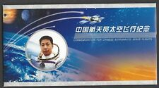 Commemoration for the Chinese Astronauts' Space Flights Fdcs from Prc