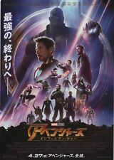 Avengers: Infinity War B 2018 Marvel Joe Russo Japan Chirashi Mini Movie Poster