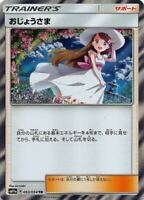 Pokemon Card Japanese Lady TR 063/064 SM11a HOLO MINT