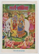 DIVYA RAS AUR BHAVMAY YUGAL SWARUP - old vintage mythology Indian Kalyan print
