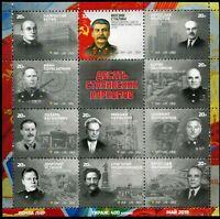 Russia 2019. Joseph Stalin. Communist leaders. Circulation 400 pieces. RARE