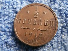 RUSSIA: 1912-CPB SCARCE 1/2 KOPEK (DENGA!) ABOUT UNCIRCULATED TO UNCIRCULATED!!