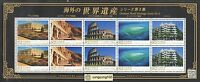 Japan 2014 Mini Sheet World Heritage Series No 3 Egypt Italy   stamp