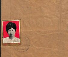 MS1017 1978 CHINA PRC Local Cover YOUNG WOMAN PORTRAIT Stamp Issue WELL TIED