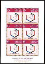 Qatar 2008 ** Mi.1343 Klbg. GCC Briefmarkenausstellung Stamp Exhibition