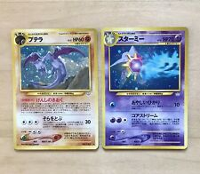 Pokemon AERODACTYL & STARMIE Japanese Neo Revelation HOLO Rare Cards Lot LOOK!!
