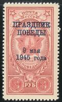 Russia 1945 MNH Sc 992 Mi 971 Victory of the Allied Nations in Europe BROKEN Б