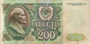 1992 200 RUBLES LENIN RUSSIA CURRENCY BANKNOTE NOTE MONEY BILL CASH USSR RUSSIAN