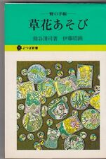 Petit livre japonais. Copyright Seiji Kumagai.japanese book .Very good condition