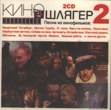 MUZYKA KINO 2 BEST RUSSIAN MOVIES SOUNDTRACKS .2CD RUSSIAN RETRO MUSIC