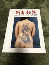 "Japanese Tattoo Ladies 2 ""刺青妖花"" Woman Akimitsu Takagi Irezumi Wabori Art Book"