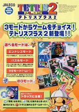 1997 JALECO TETRIS 2 PLUS JP VIDEO FLYER