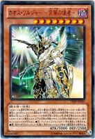 Yu-Gi-Oh! - Black Luster Soldier - Envoy of the Evening Twilight VE09-JP001