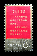 China 1967 stamp Used #104