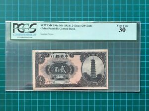 1924 China Central Bank of China 20 Cents Banknote PCGS 30 VF