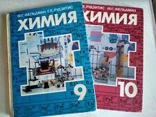 Chemistry 9-10 grade Russian Soviet book. Химия 9 и 10 класс СССР