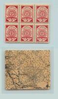 Latvia 1918 SC 2 MNH map block of 6 . rta4574