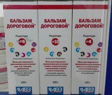 ASD BALSAM DOROGOVOY ointment - formulation № 4 + №6 + №10 100 gr. 3Pcs.