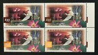 1997 $10 Ten Dollar Australian Stamp 'Kakadu Wetlands' Block of Four - MNH