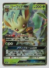 Leafeon GX - 012/066 SM5S - Ultra Rare JAPANESE Pokemon Card