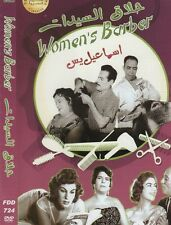 Arabic Dvd ladies barber ismeal yassin abdel salam el nablsey English Subtitles