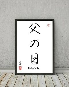Happy Fathers Day gift - Translated Japanese Calligraphy print - gift decor wall