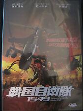 1549 Samurai Commando: Mission 1549 Import DVD