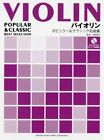 Popular  Classic Violin Selection Sheet Music Score with Piano w/CD