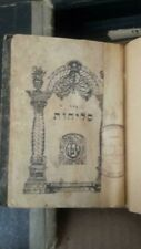 Printed for Holocaust survivors in the DP camps. HEBREW JEWISH PRAYER BOOK WW2