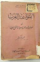 Vintage Arabic  Book الفتوة عند العرب أو أحاديث الفروسية والمثل العليا
