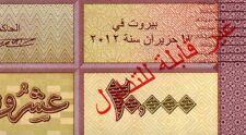 Lebanon 20000 Livres 2012 UNC Specimen