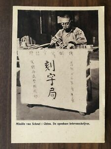 CHINA OLD POSTCARD MISSION CHINESE MAN WRINTING !!
