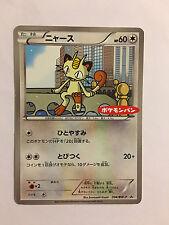 Pokemon Card / Carte Meowth Promo 204/BW-P