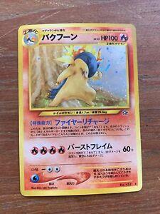 Japanese Holographic Typhlosion  Pokemon Trading Card No 157