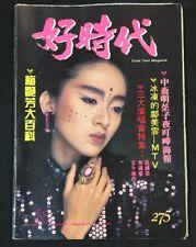 好時代什誌 #275 Hong Kong Good Time Magazine Anita Mui Sam Hui Alan Tang Madonna
