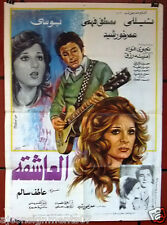 The Lover فيلم العاشقة نيللي‬‎ (Nelly) Original Egyptian Movie Poster 80s