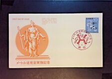 Japan 1959 Metric System First Day Cover - Z1146