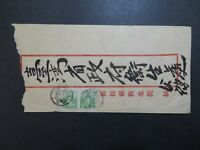 Taiwan 1951 Cover / Small Bottowm Tear / Light Creasing - Z9049