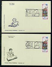 Israel 593 National Stamp Exhibition, Simon's  Maximum Card 1976