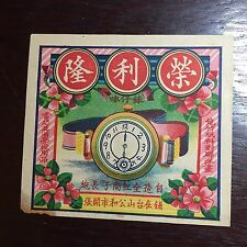 vintage Chinese  firecracker label Wing Lee Lung  WATCH brand ,China fcp33