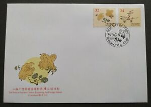 2000 Taiwan 2nd Print Ancient Chinese Engraving Art Stamps FDC 台湾二版十竹斋书画谱邮票首日封
