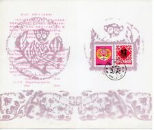 um031 China B-S.F.  1992-1 Year Of Monkey Renshen Year Stamp Folder