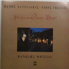 """MANOS HADJIDAKIS  12"""" LP (Z153)"""