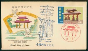 MayfairStamps First Day Cover Japan 1958 Shurei-Mon Castle wwp69651